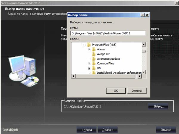 Выбор папки для установки Cyberlink PowerDVD