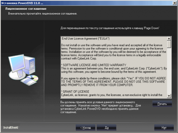 Лицензионное соглашение Cyberlink