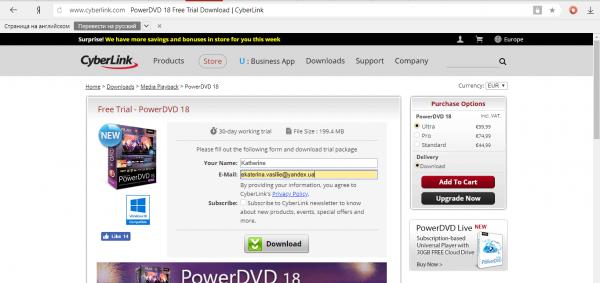 Загрузка Cyberlink PowerDVD