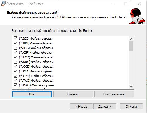 Выбор типов файлов для ассоциаций