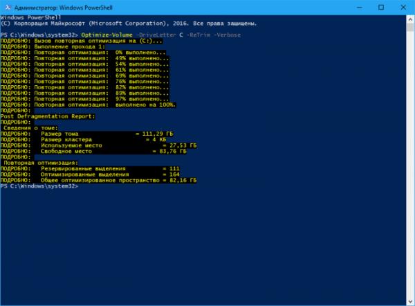Выполнение команды Optimize-Volume -DriveLetter X -ReTrim -Verbose