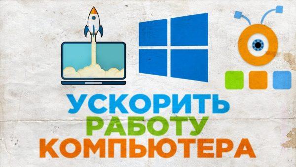 Для чего можно отключить службы Windows