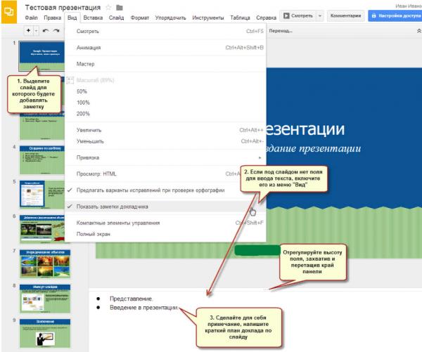 Добавление заметки в «Google Презентации»
