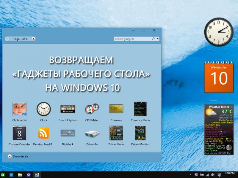 Гаджеты рабочего стола на Windows 10