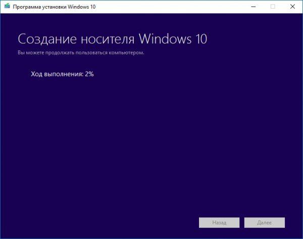 Ход выполнения процесса создания загрузочного носителя с Windows 10