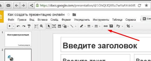 Инструменты создания презентации в «Google Презентации»