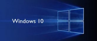 Как отключать службы на Windows 10
