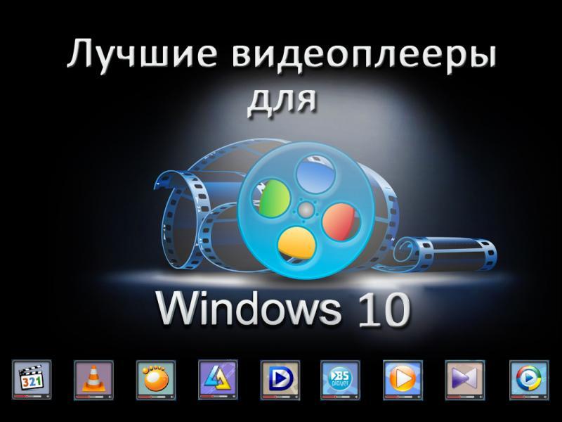 Лучшие видеоплееры для Windows 10