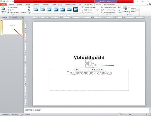 Символ добавленной на слайд музыки в PowerPoint