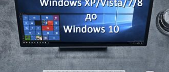 Обновление Windows XP/Vista/7/8 до Windows 10