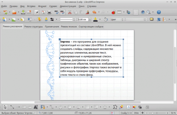 Очищение окна просмотра в LibreOffice Impress