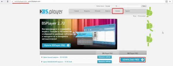 Официальный сайт BS.Player
