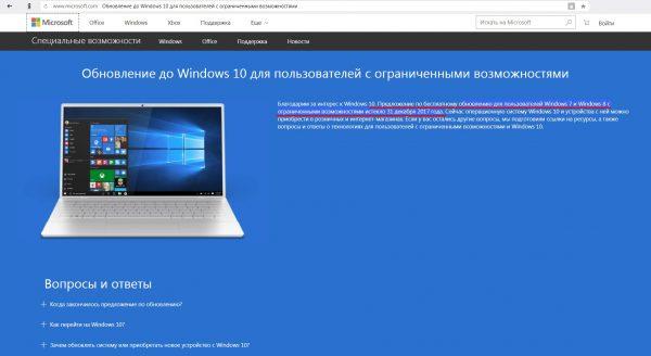 Страница «специальной редакции» обновления Windows