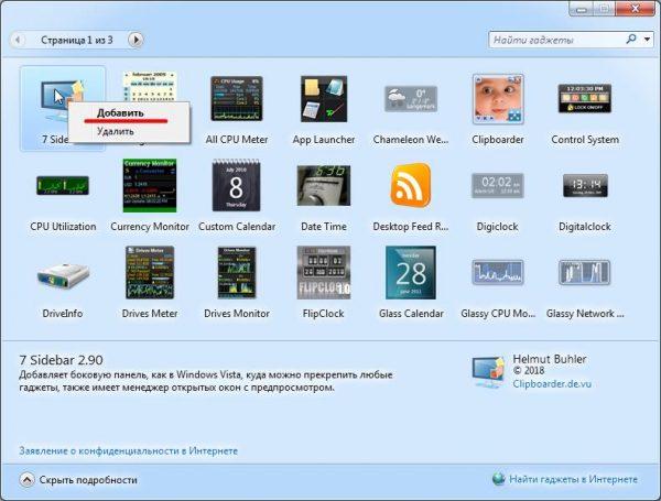 Окно доступных виджетов в программе 8GadgetPack
