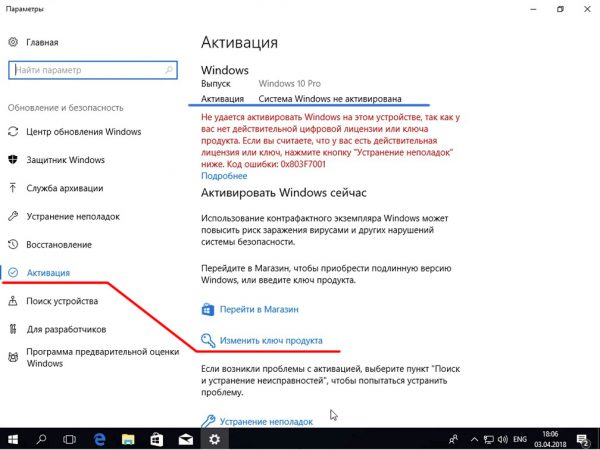 Окно настроек «Обновление и безопасность» в Windows 10
