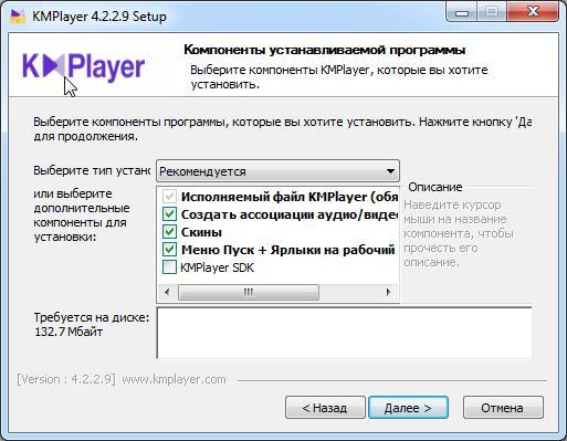 Окно настроек установки KMPlayer