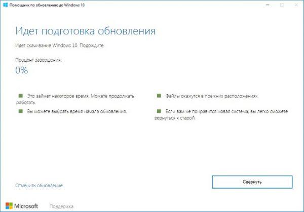 Окно подготовки обновления ОС через Windows 10 Upgrade Assistant
