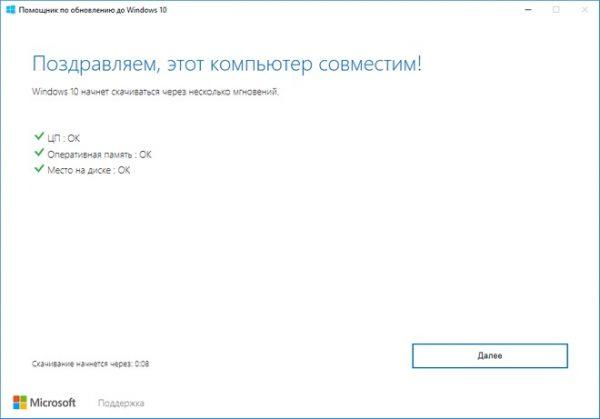 Окно проверки совместимости компьютера с Windows 10