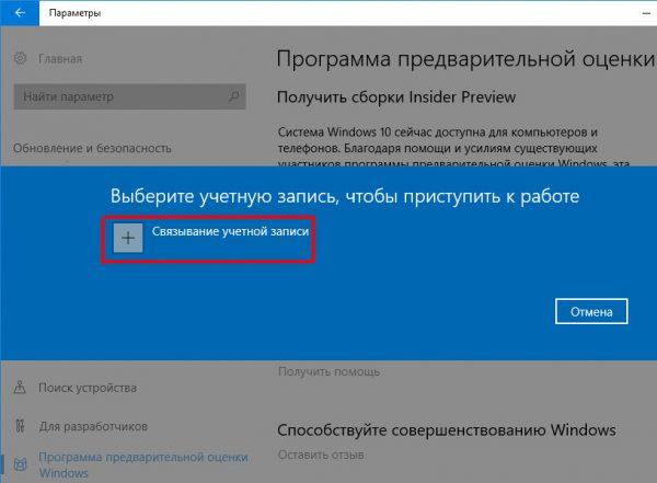 Окно создания учётной записи Майкрософт
