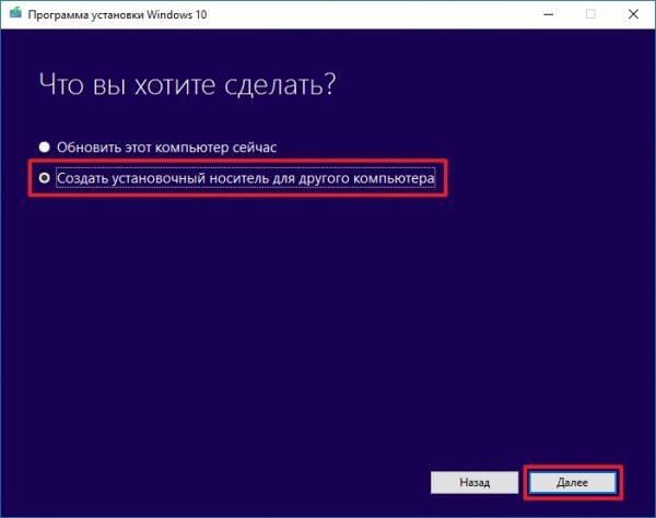 Окно создания загрузочного носителя Windows в программе Media Creation Tool