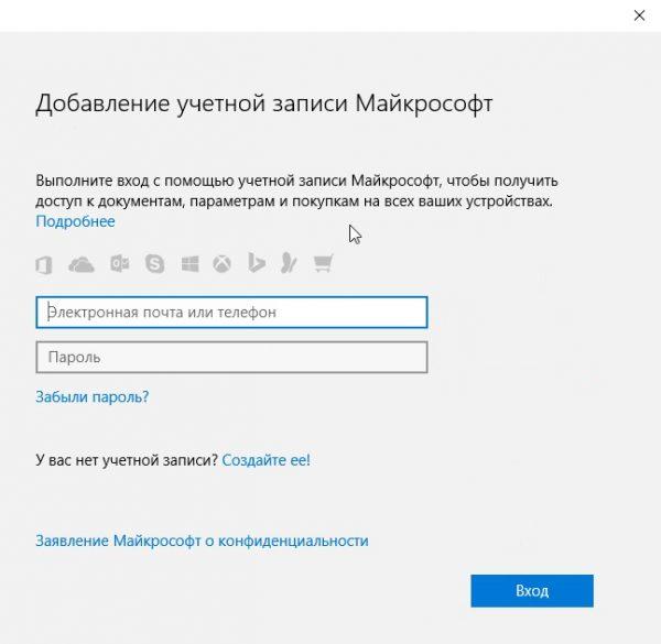 Окно входа в учётную запись Microsoft