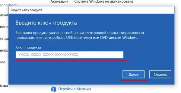 Окно ввода лицензионного ключа активации Windows 10