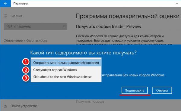 Окно выбора пакета сборки Windows Insider