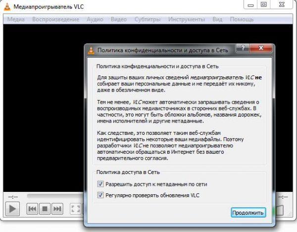 Окно запуска VLC Player
