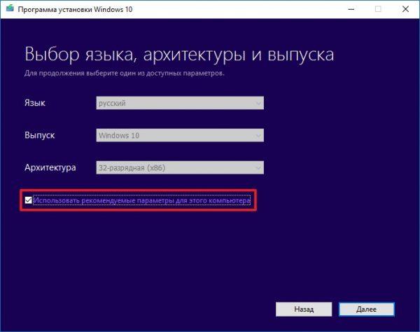 Параметры настройки для создания загрузочного носителя Windows