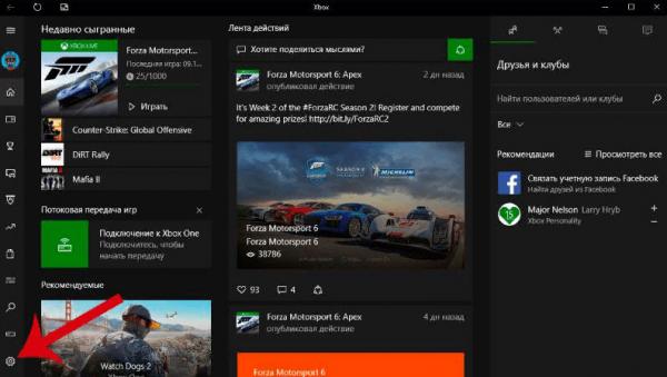 Переход к настройкам Xbox