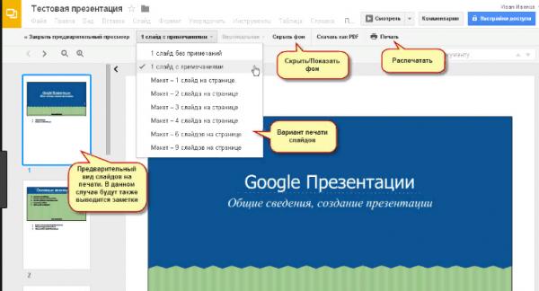 Переключение между слайдами в «Google Презентации»