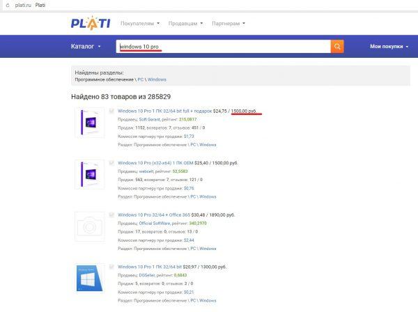 Покупка лицензии Windows 10 на торговой площадке Plati