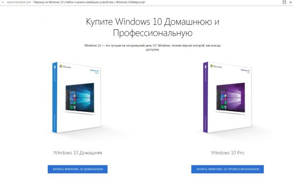 Покупка WIndows 10 на официальном сайте Microsoft