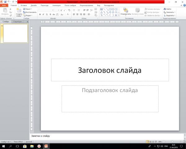 Приложение PowerPoint