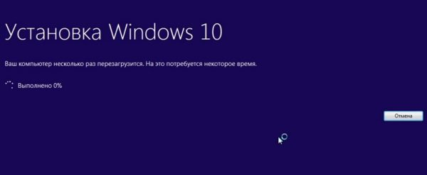 Процесс установки Windows 10