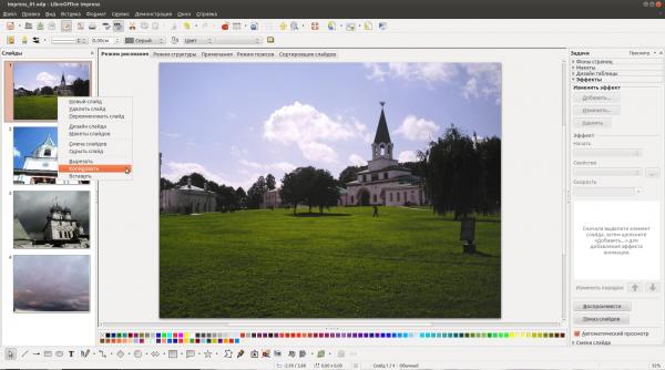 Работа со списком слайдов в LibreOffice Impress