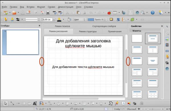 Распределение контента в LibreOffice Impress