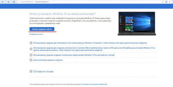 Скачивание утилиты Media Creation Tool с официального сайта Microsoft