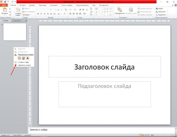 Создание слайда