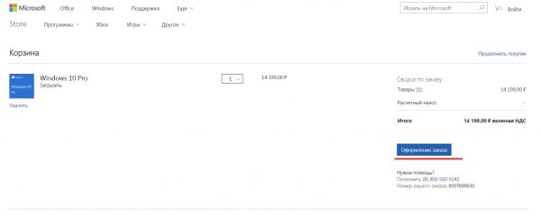 Страница оформления заказа на Windows 10 PRO