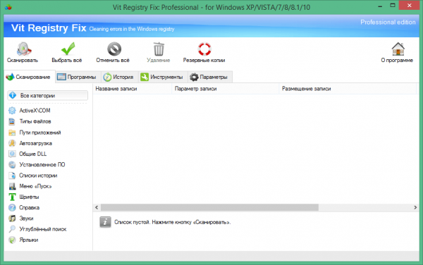 Меню Vit Registry Fix