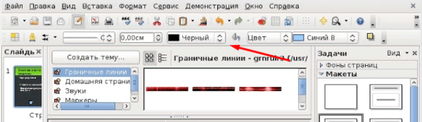 Верхняя панель OpenOffice Impress