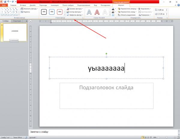 Вкладка «Формат» в PowerPoint