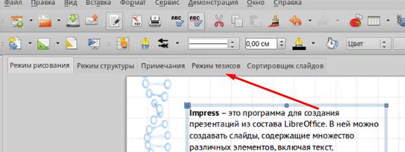 Выбор режима просмотра LibreOffice Impress