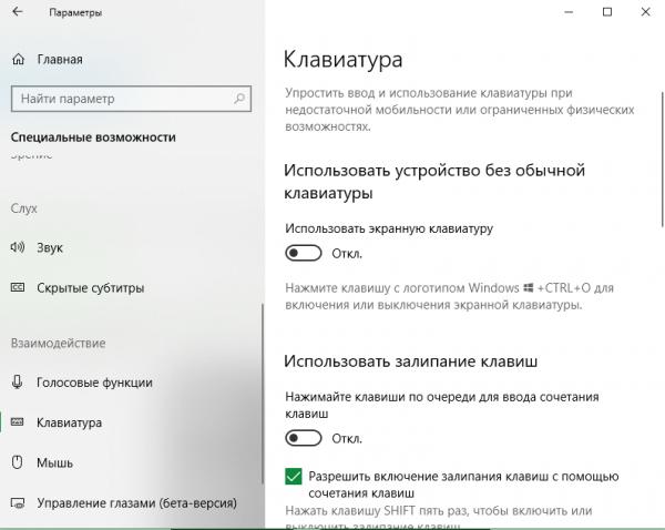 Запуск экранной клавиатуры через параметры