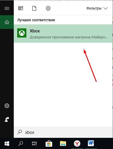 Запуск приложения Xbox