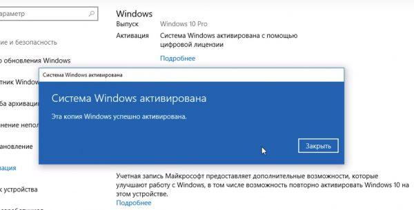Завершающий этап активации Windows 10 с помощью лицензионного ключа