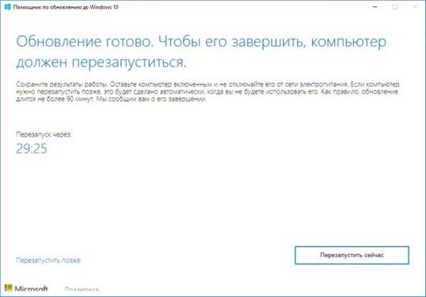 Завершающий этап подготовки к обновлению до Windows 10