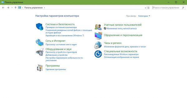 «Панель управления», категории