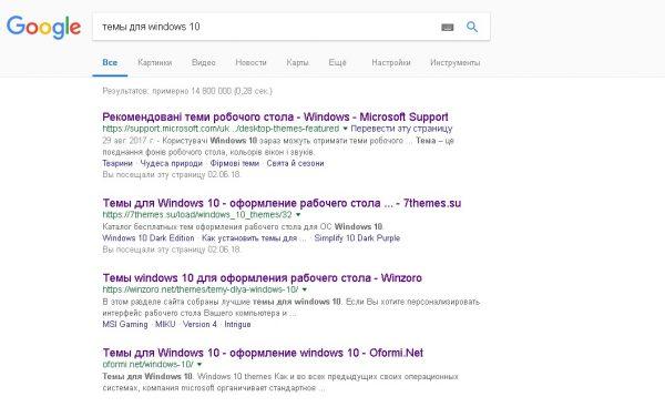 Как найти темы для Windows 10